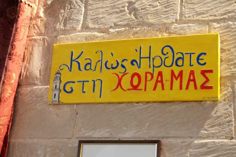 epigrafh-palatso-chorama-sternatia