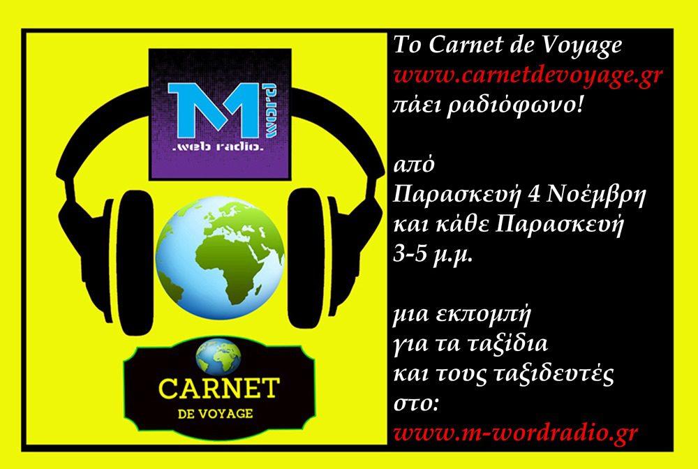web_radio_carnetdevoyage_gr