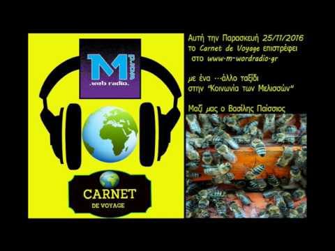 www.m-wordradio.gr ΕΚΠΟΜΠΗ 4η